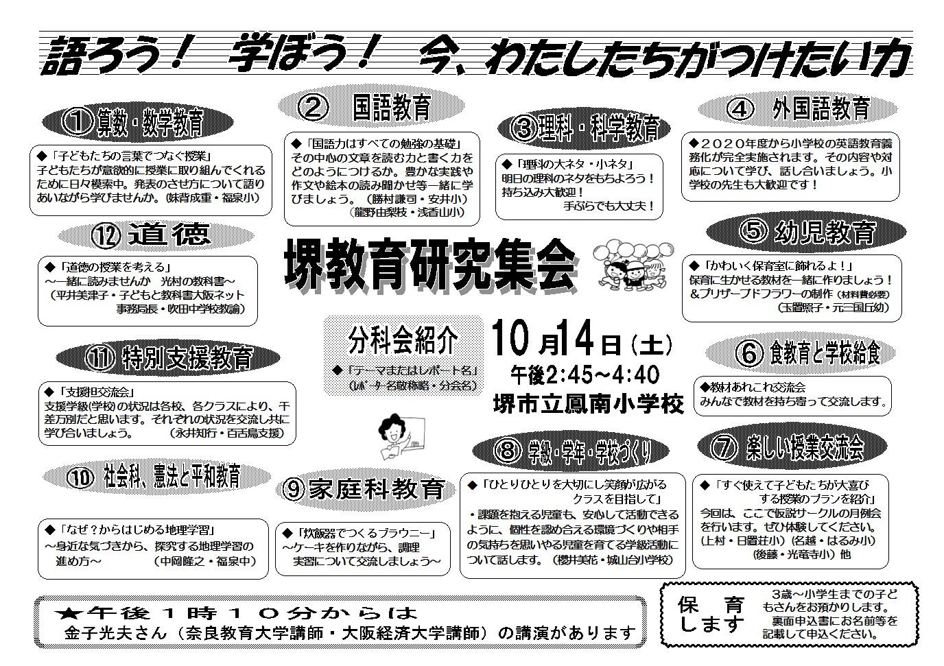 Sakaikyouken20172